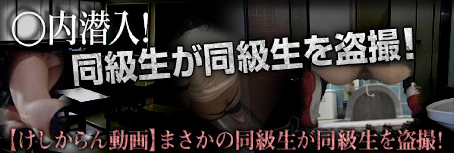 無修正ヌード|◯内潜入!同級生が同級生を盗SATU!|パイパンオマンコ