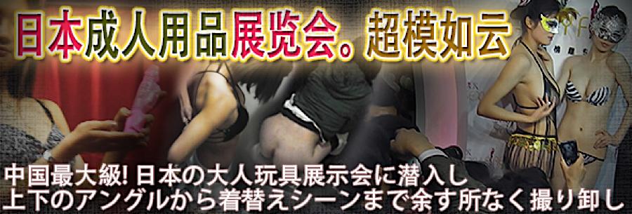無修正ヌード|日本成人用品展览会。超模如云|まんこ無修正