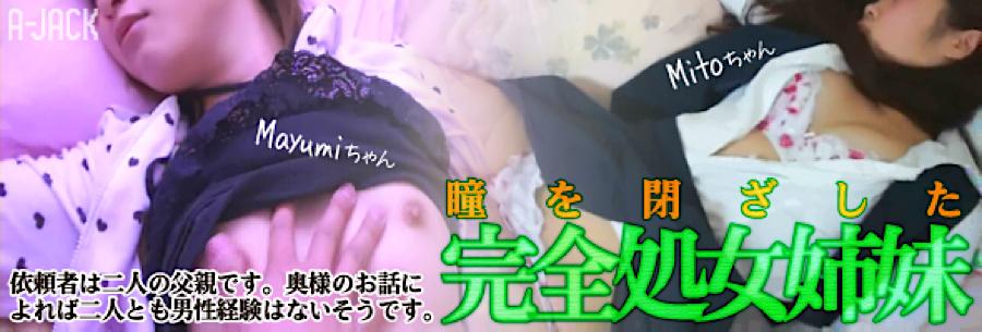 無修正ヌード|瞳を閉ざした完全処女二人嬢|マンコ
