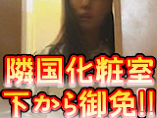無修正ヌード|隣国化粧室下から御免!!|マンコ