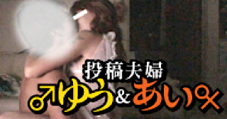 無修正ヌード|★おしどり夫婦のyou&aiさん投稿作品|無毛まんこ