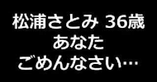 無修正ヌード|★松浦さとみ 36歳 あなたごめんなさい…淫ら妻の日帰り情事。|マンコ無毛