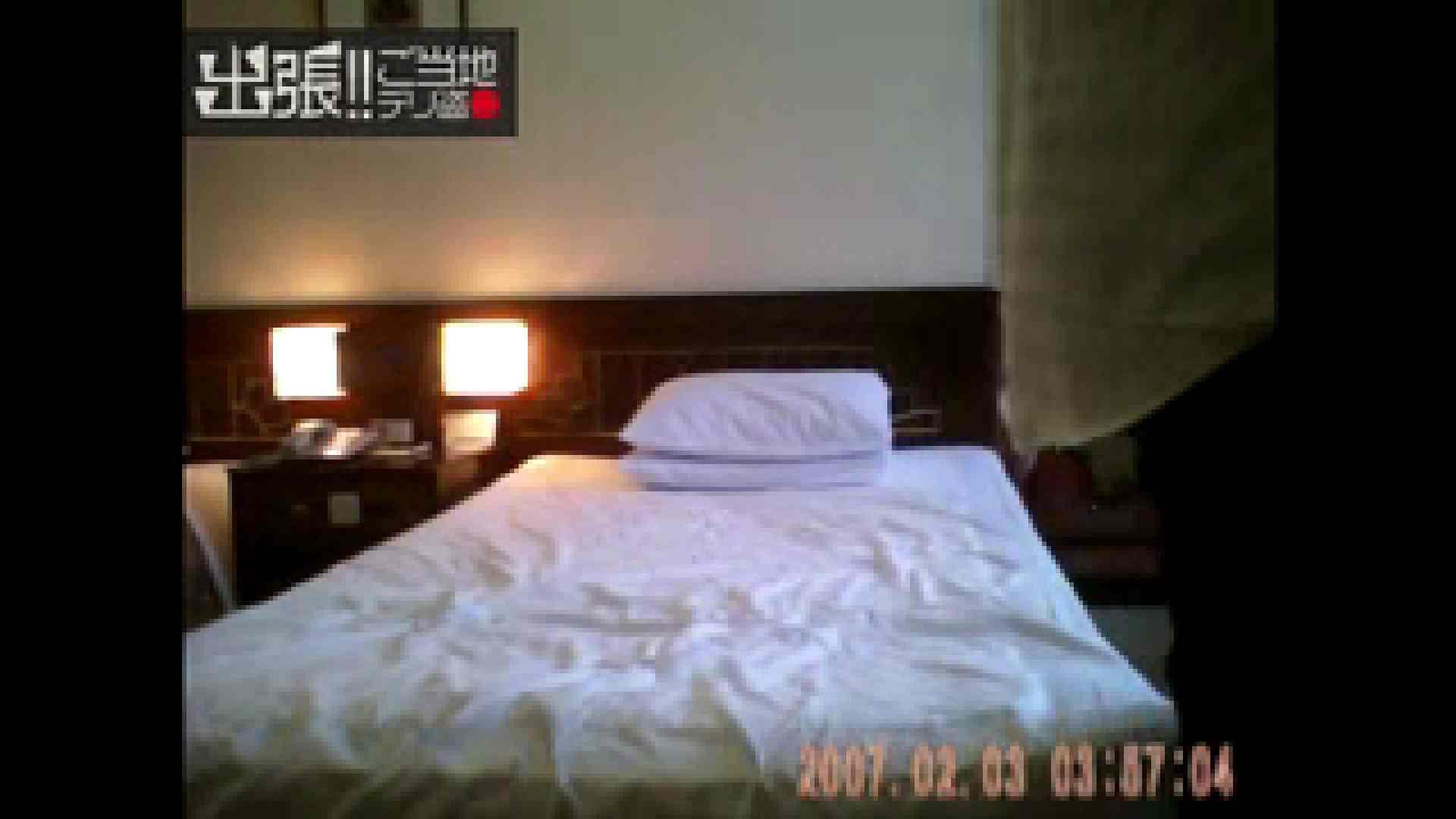 出張!!ご当地デリ盗撮vol.6 ホテル | 企画物  94画像 12