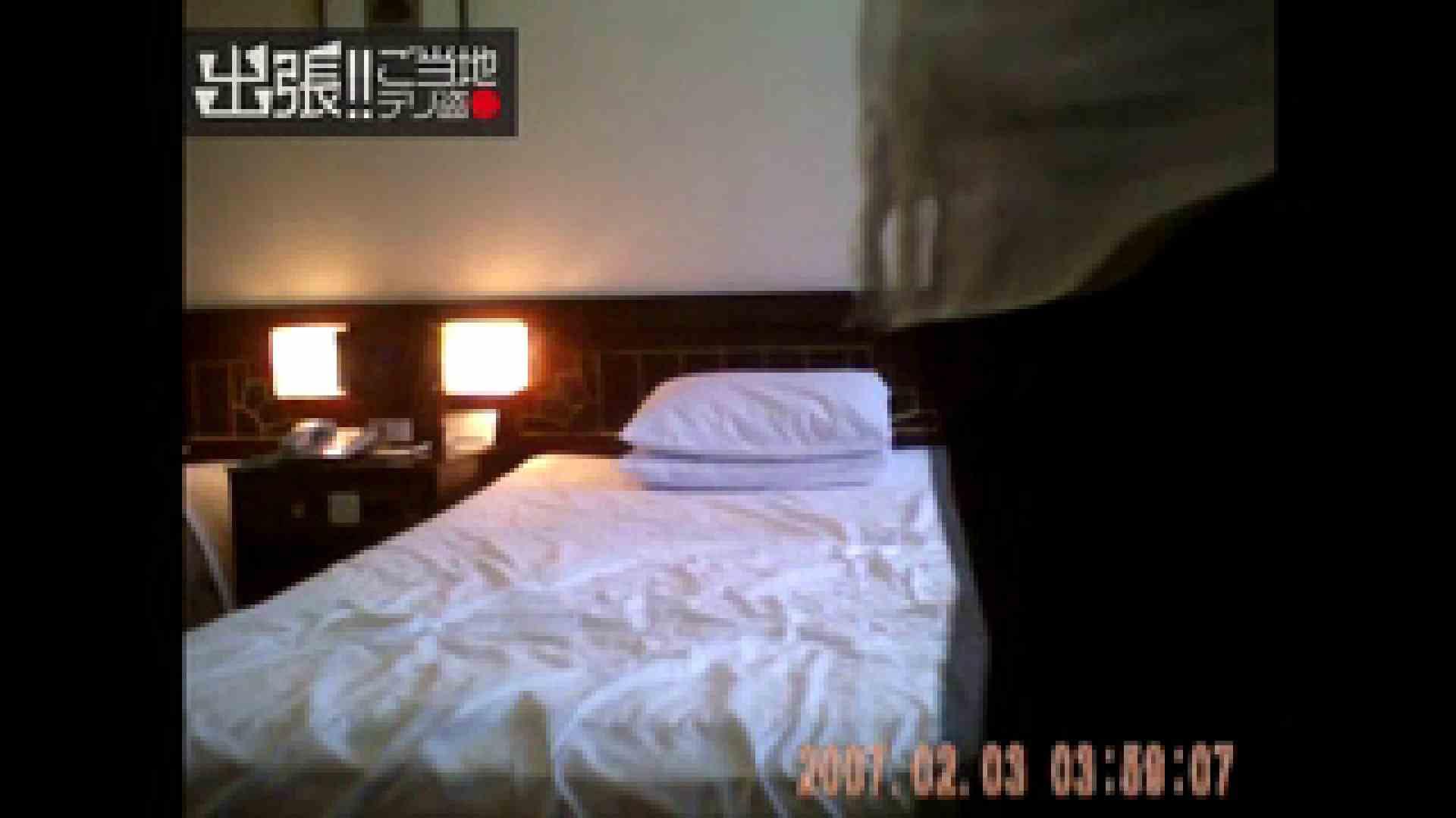 出張!!ご当地デリ盗撮vol.6 ホテル | 企画物  94画像 20