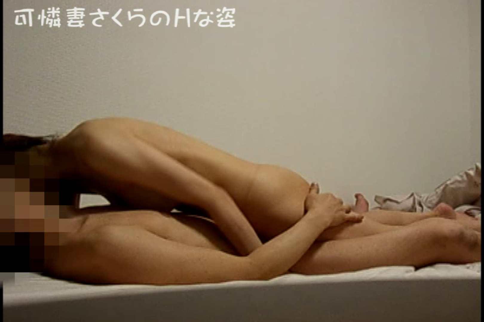 可憐妻さくらのHな姿vol.3 ギャル達のセックス | OL裸体  65画像 25