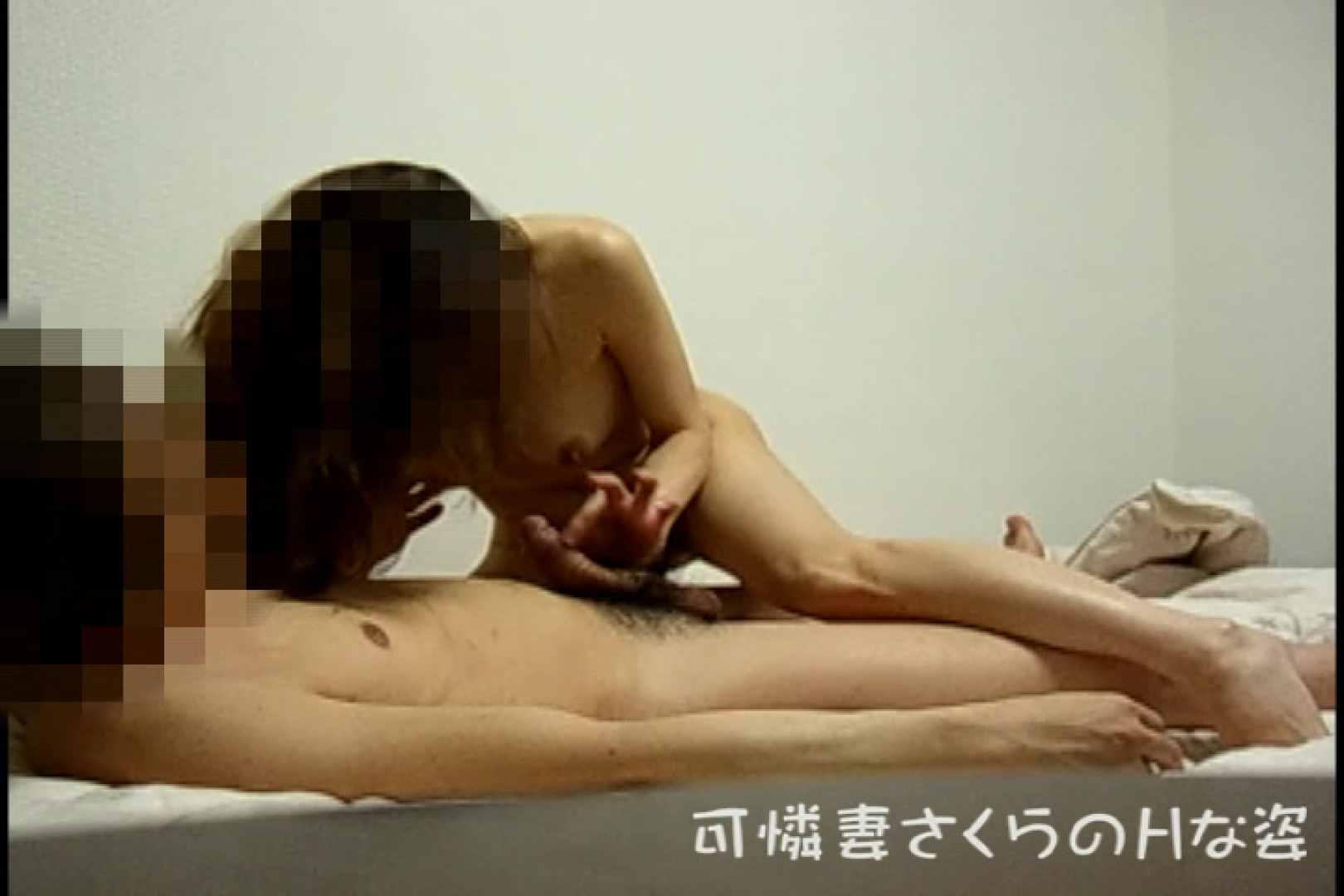 可憐妻さくらのHな姿vol.3 ギャル達のセックス | OL裸体  65画像 60