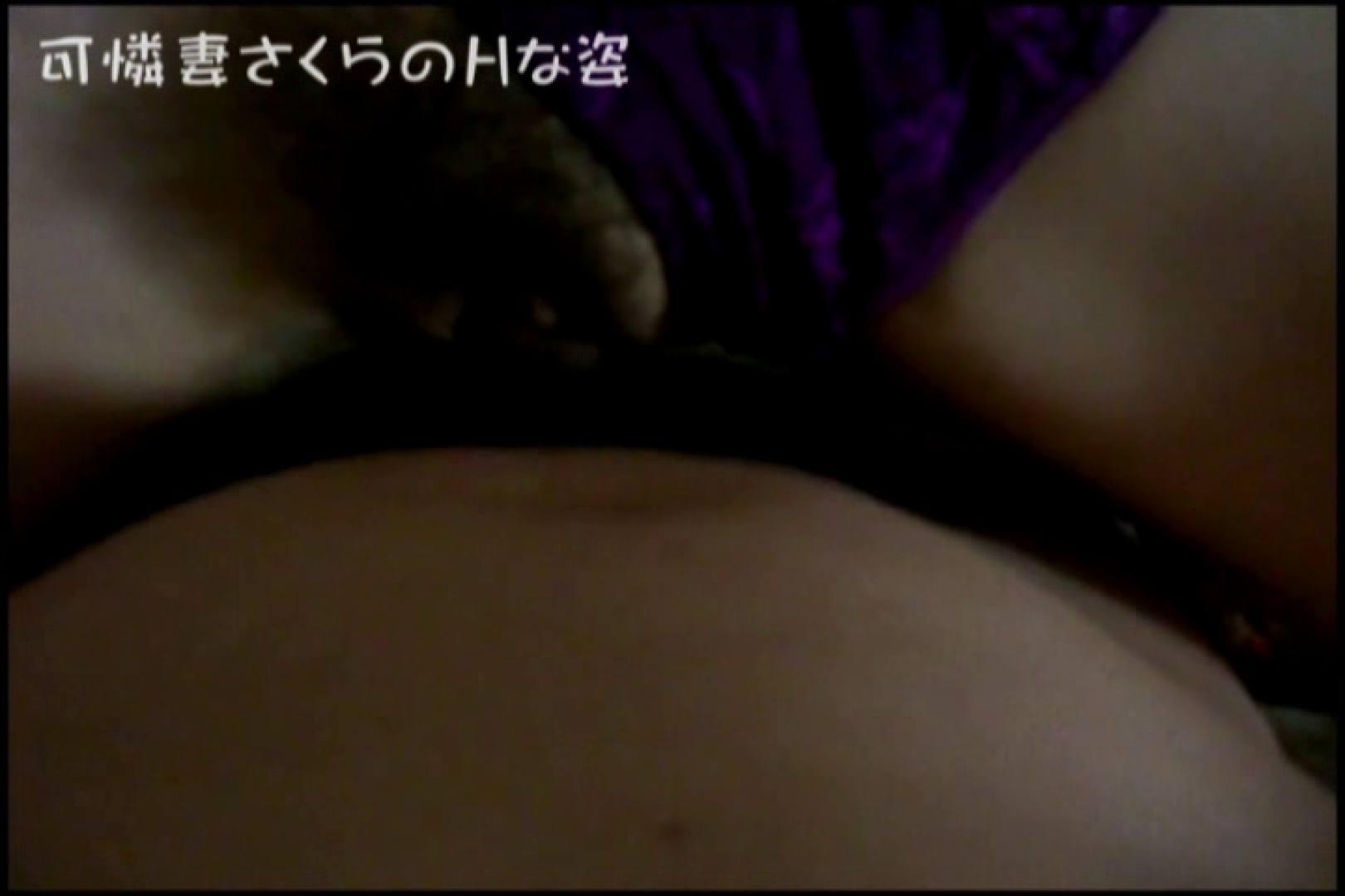 可憐妻さくらのHな姿vol.6 OL裸体 | 熟女の裸体  68画像 46