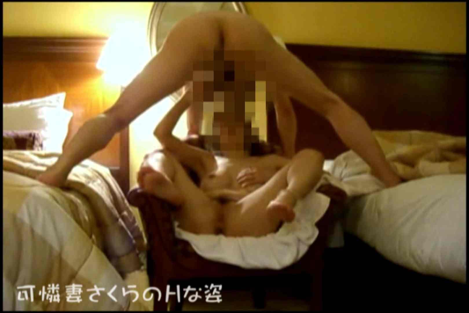 可憐妻さくらのHな姿vol.7 熟女の裸体 | OL裸体  99画像 43
