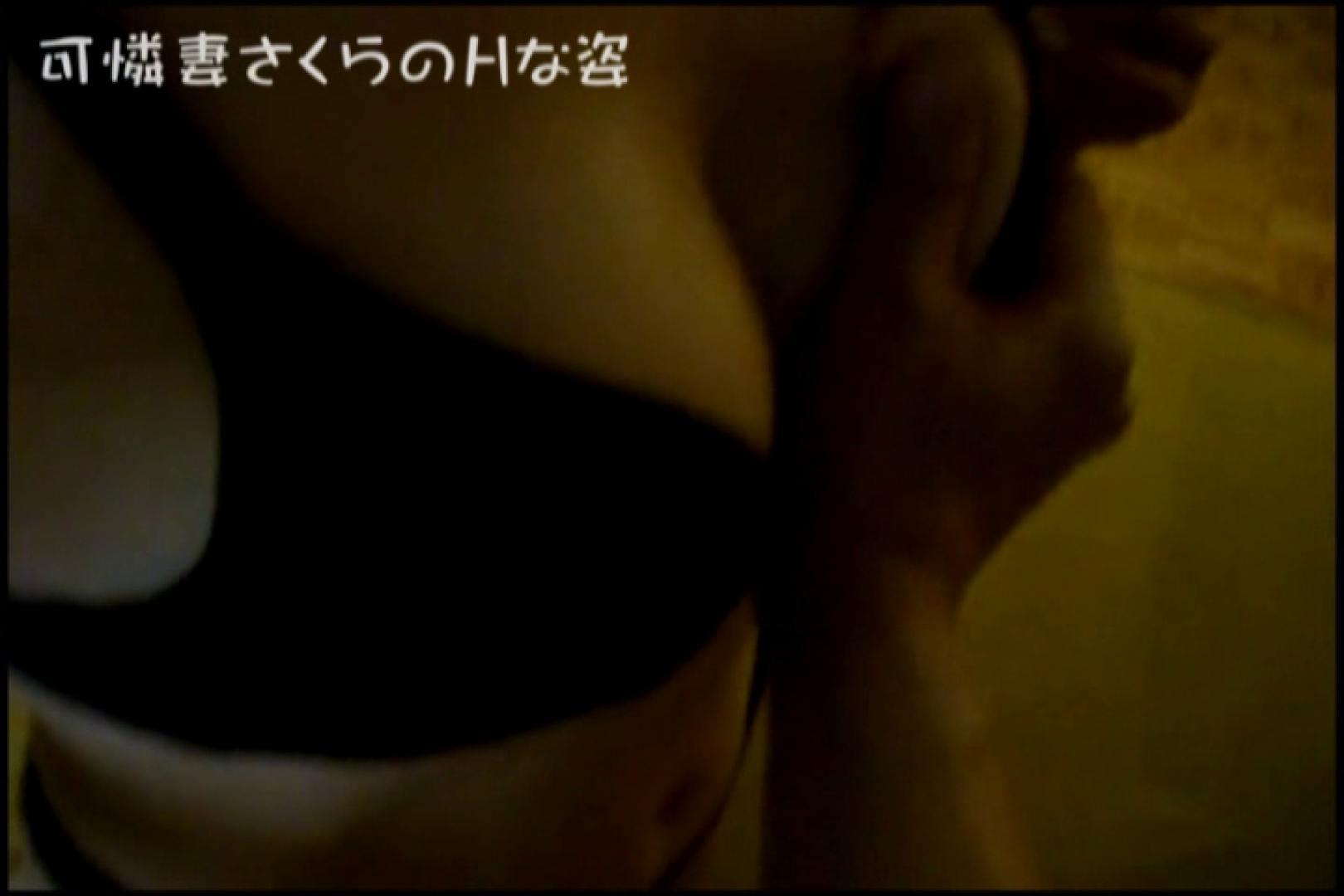 可憐妻さくらのHな姿vol.9前編 ギャル達のセックス | OL裸体  64画像 5