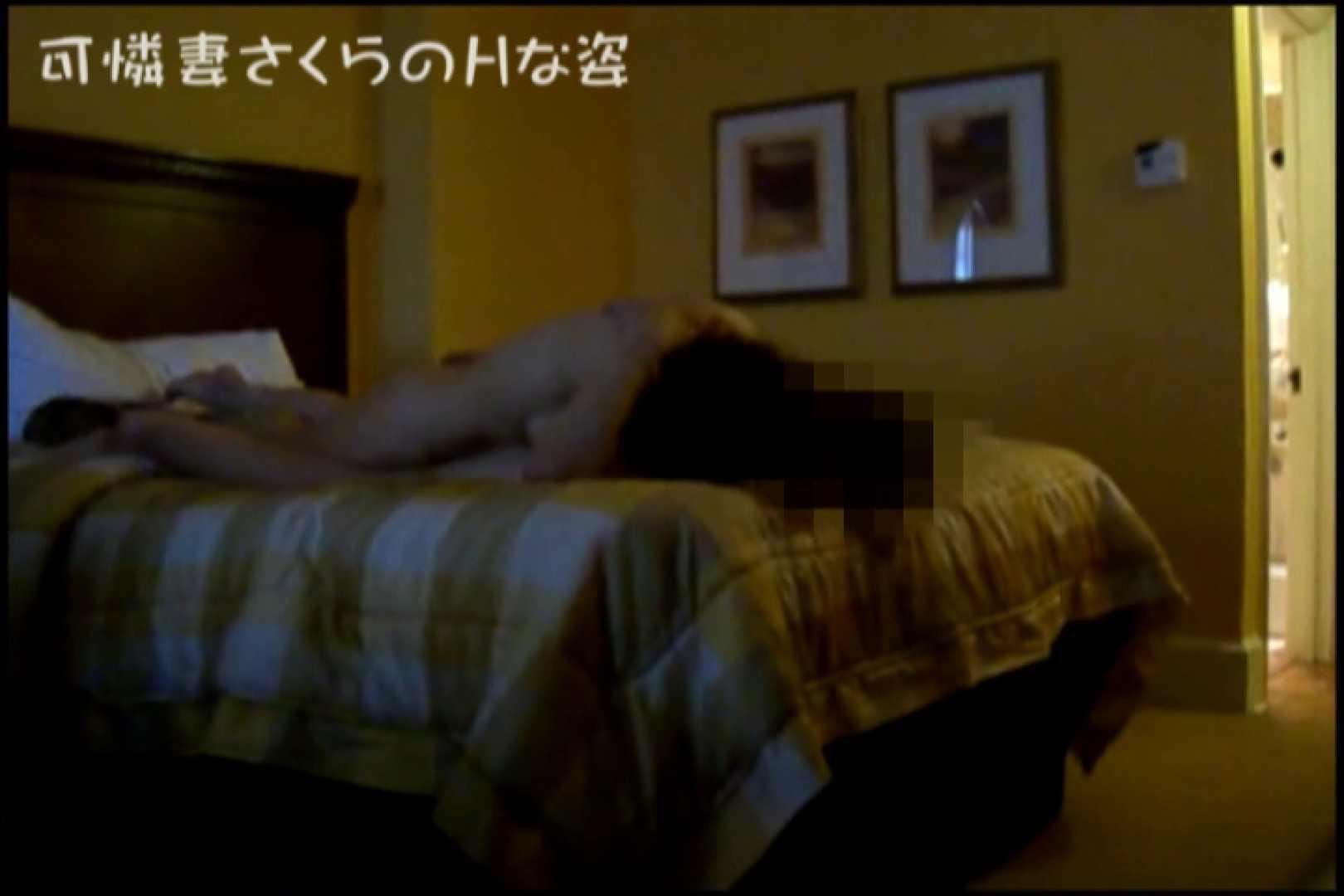可憐妻さくらのHな姿vol.9後編 熟女の裸体 | OL裸体  106画像 6