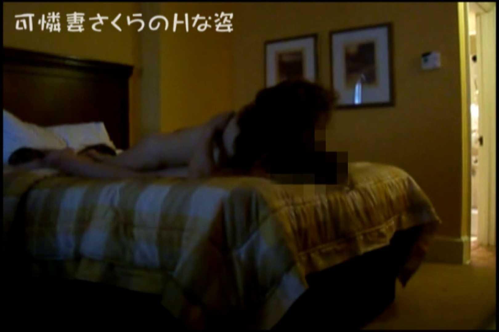 可憐妻さくらのHな姿vol.9後編 熟女の裸体 | OL裸体  106画像 8