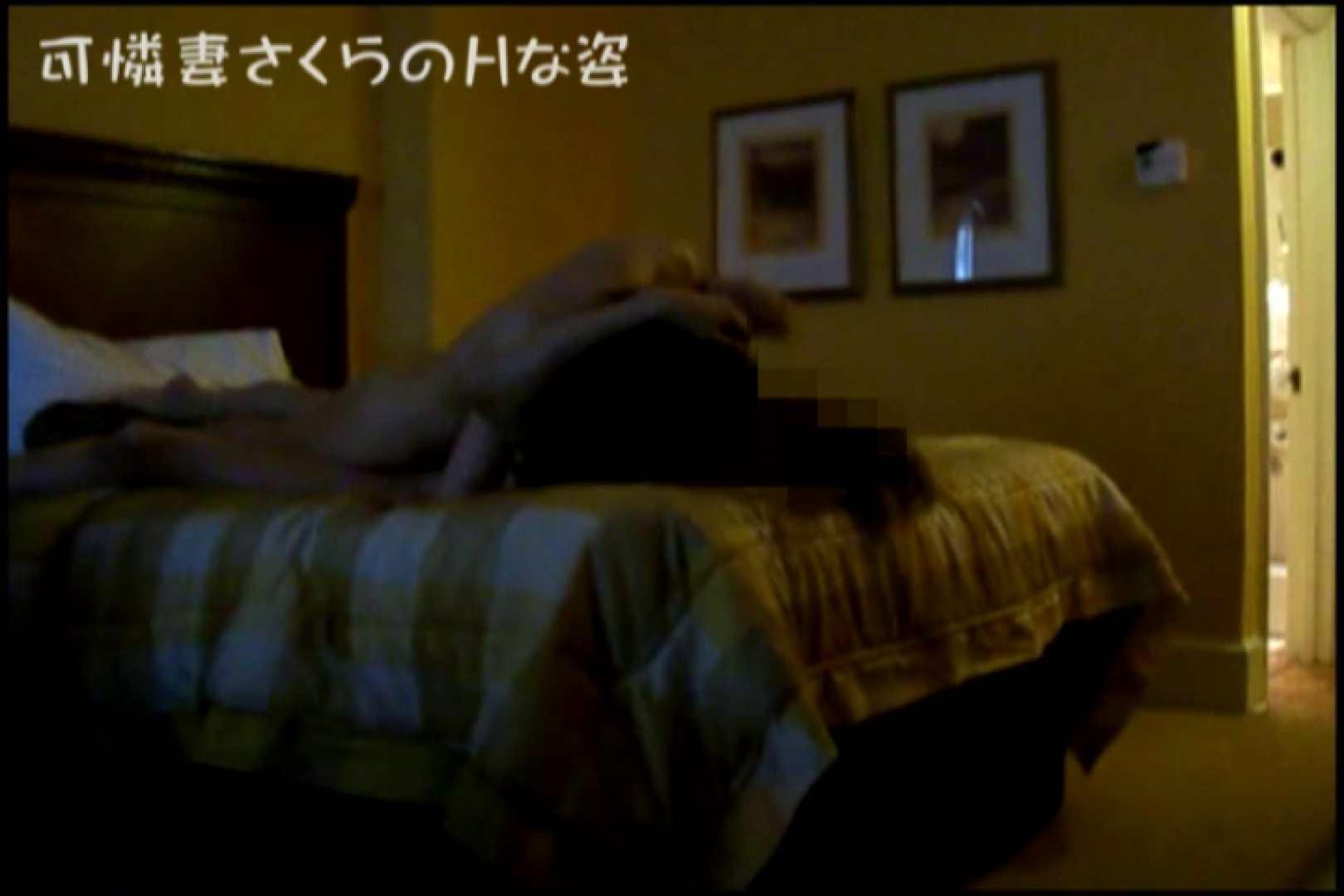 可憐妻さくらのHな姿vol.9後編 熟女の裸体 | OL裸体  106画像 25