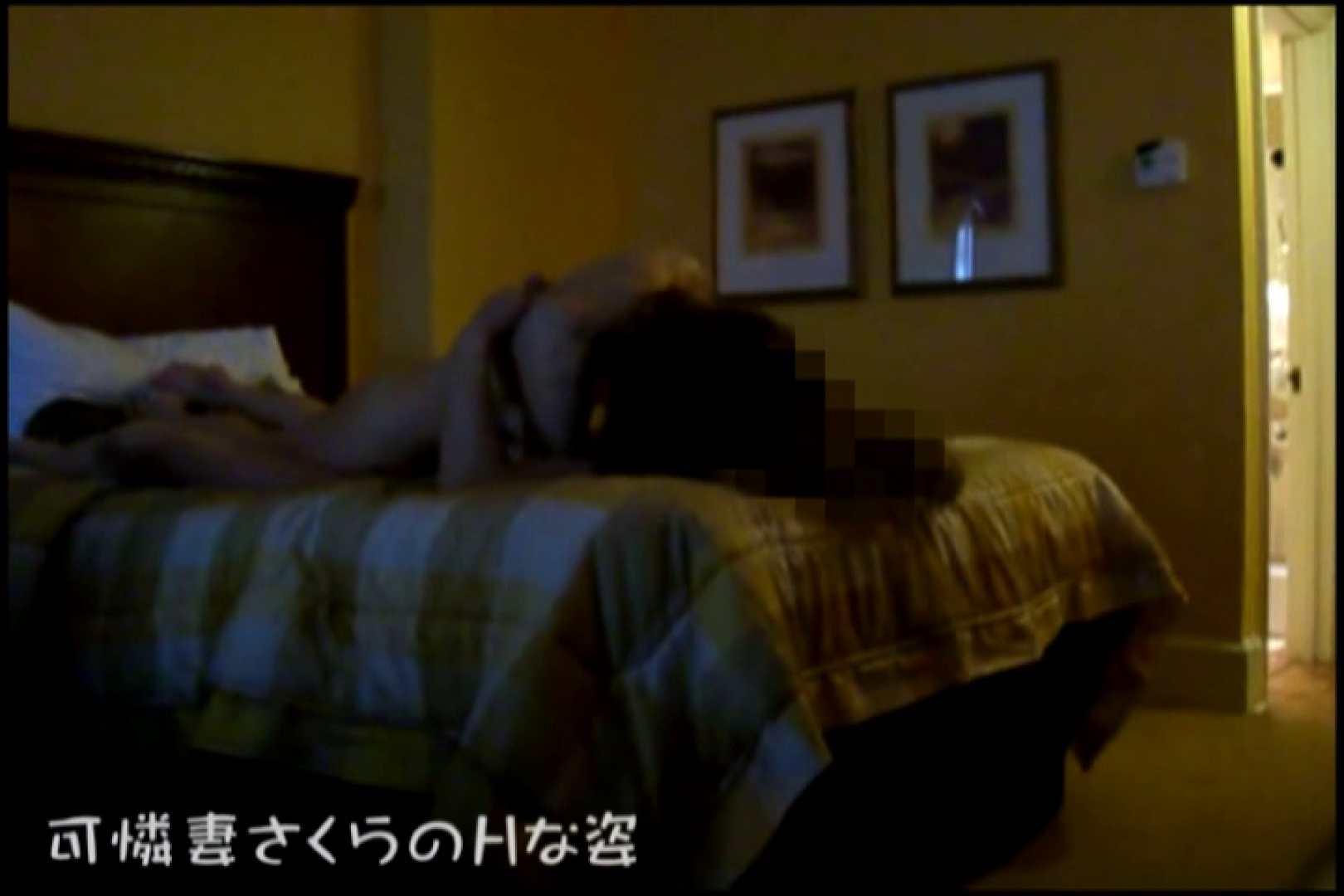 可憐妻さくらのHな姿vol.9後編 熟女の裸体 | OL裸体  106画像 42