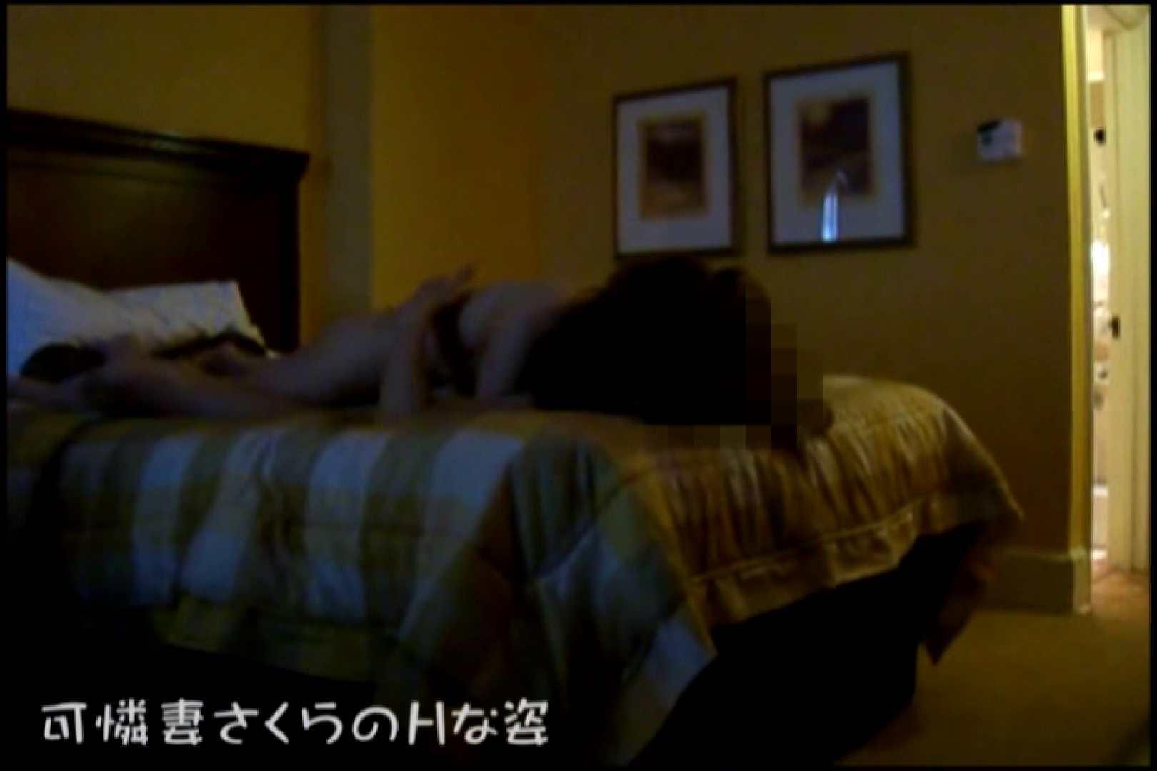 可憐妻さくらのHな姿vol.9後編 熟女の裸体 | OL裸体  106画像 43