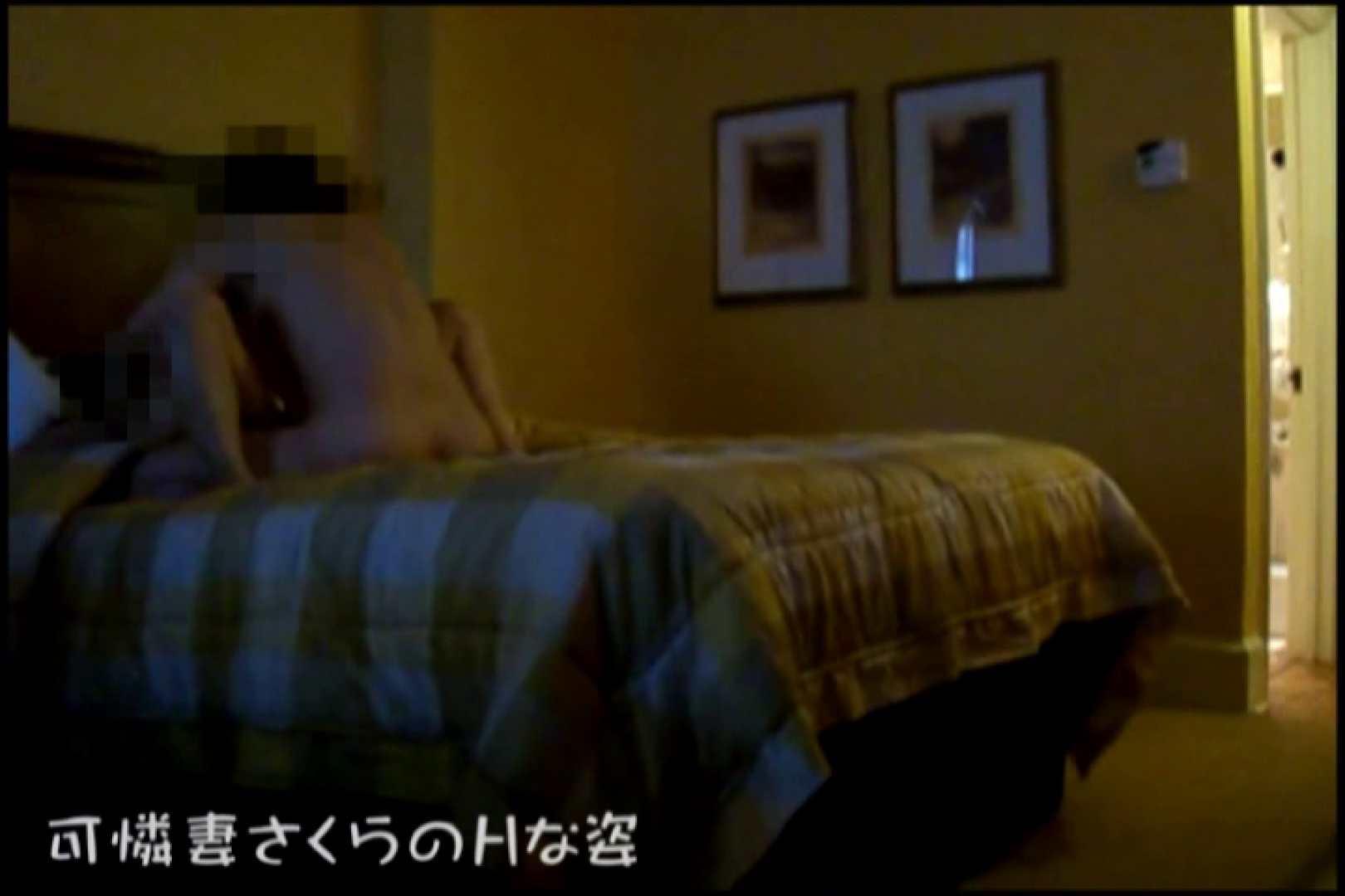 可憐妻さくらのHな姿vol.9後編 熟女の裸体 | OL裸体  106画像 63
