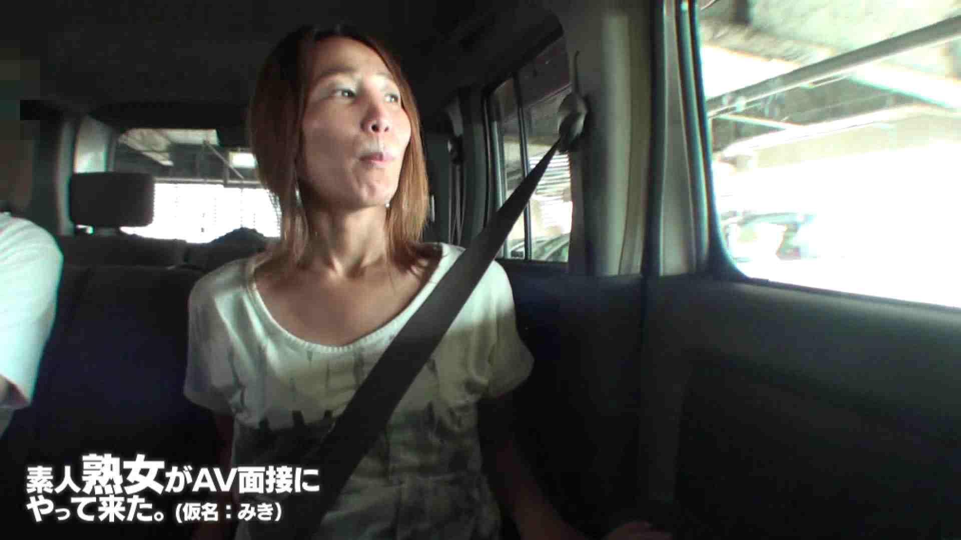 素人熟女がAV面接にやってきた (熟女)みきさんVOL.02 車 | 熟女の裸体  84画像 32