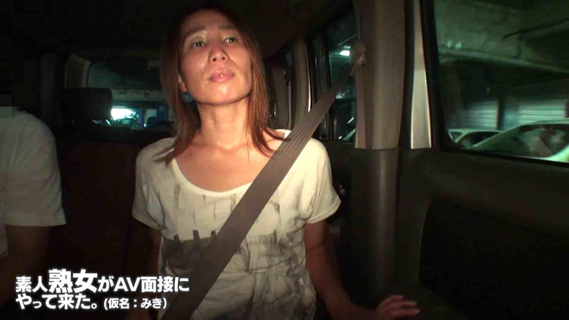 素人熟女がAV面接にやってきた (熟女)みきさんVOL.02 車 | 熟女の裸体  84画像 34