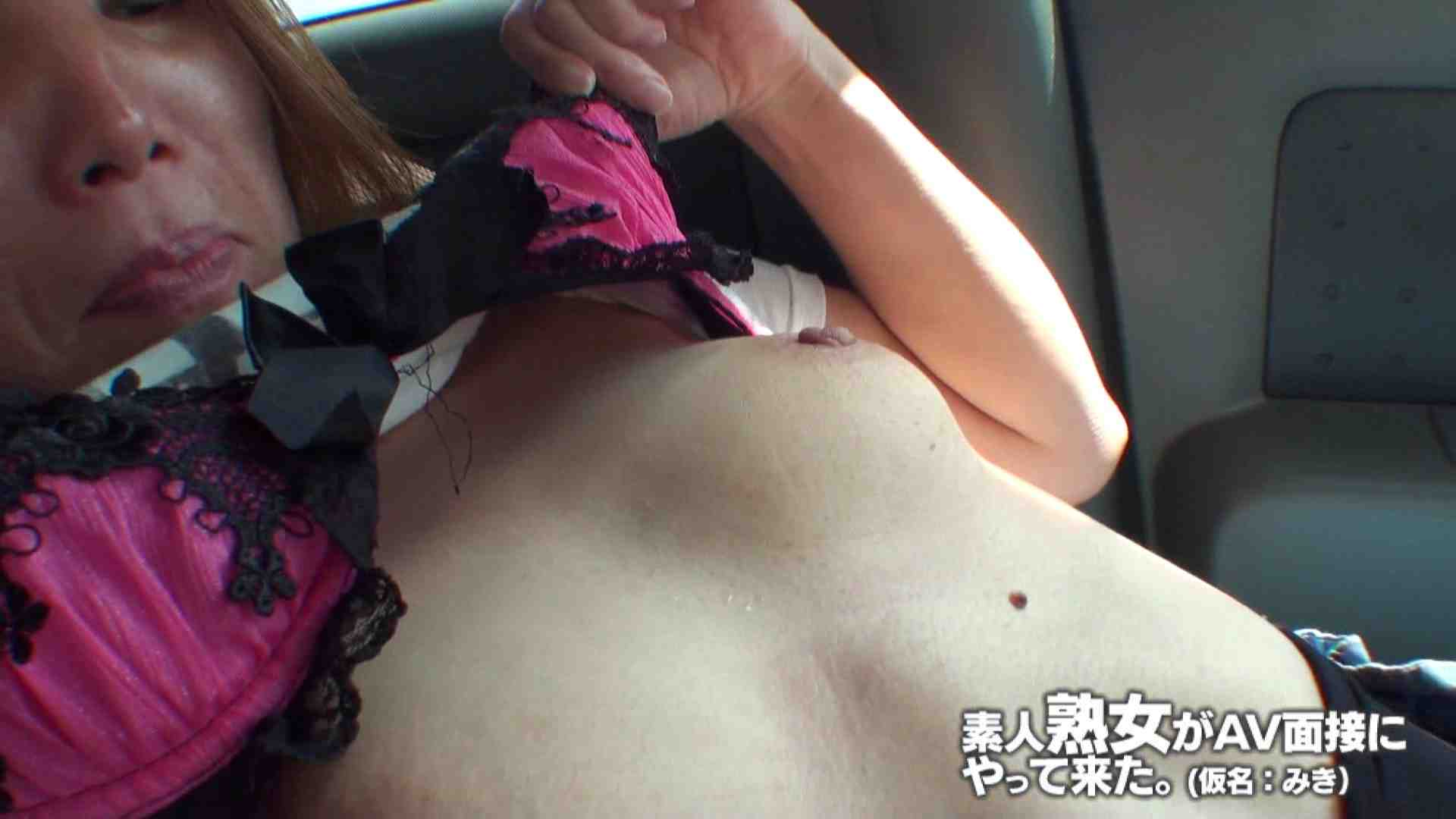 素人熟女がAV面接にやってきた (熟女)みきさんVOL.02 車 | 熟女の裸体  84画像 49