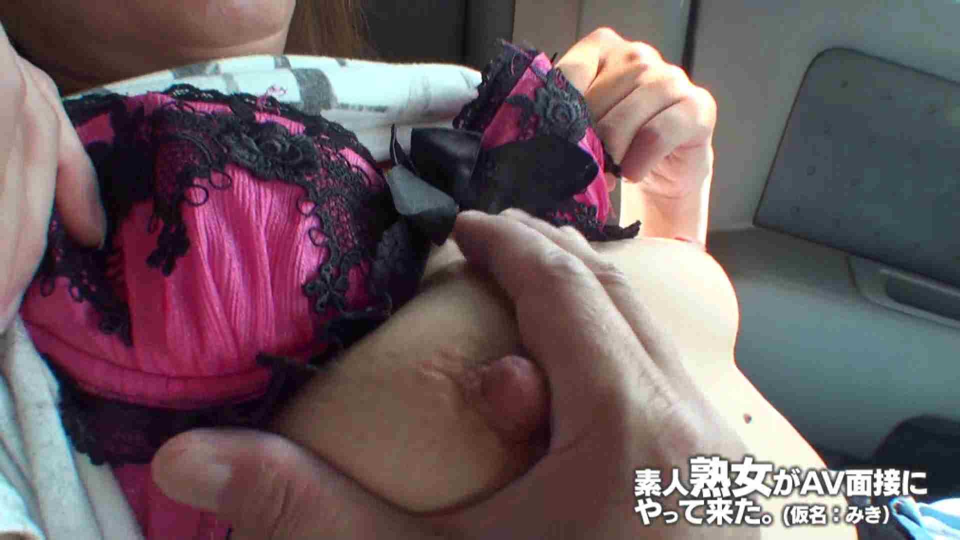 素人熟女がAV面接にやってきた (熟女)みきさんVOL.02 車 | 熟女の裸体  84画像 53