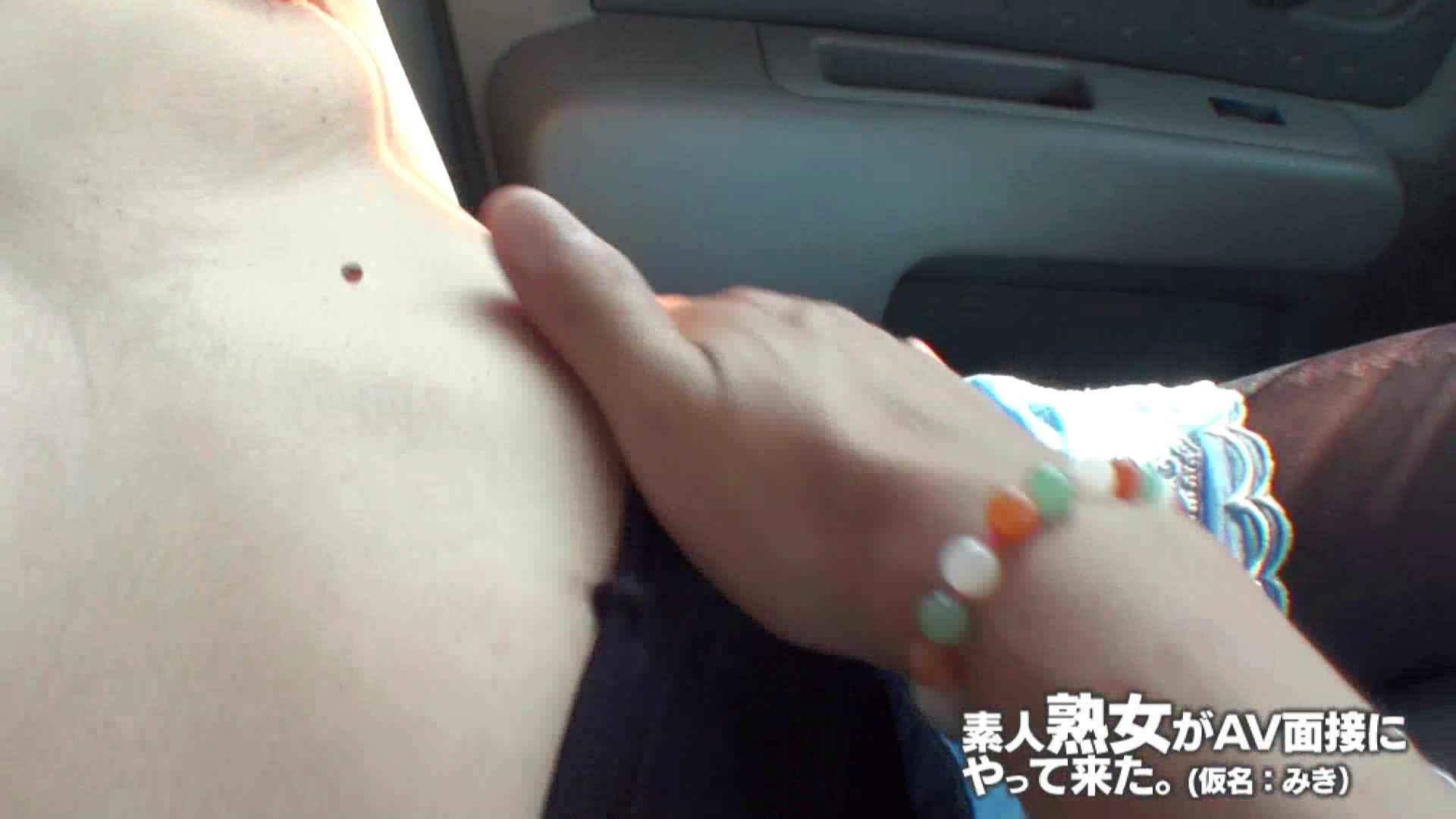 素人熟女がAV面接にやってきた (熟女)みきさんVOL.02 車 | 熟女の裸体  84画像 57