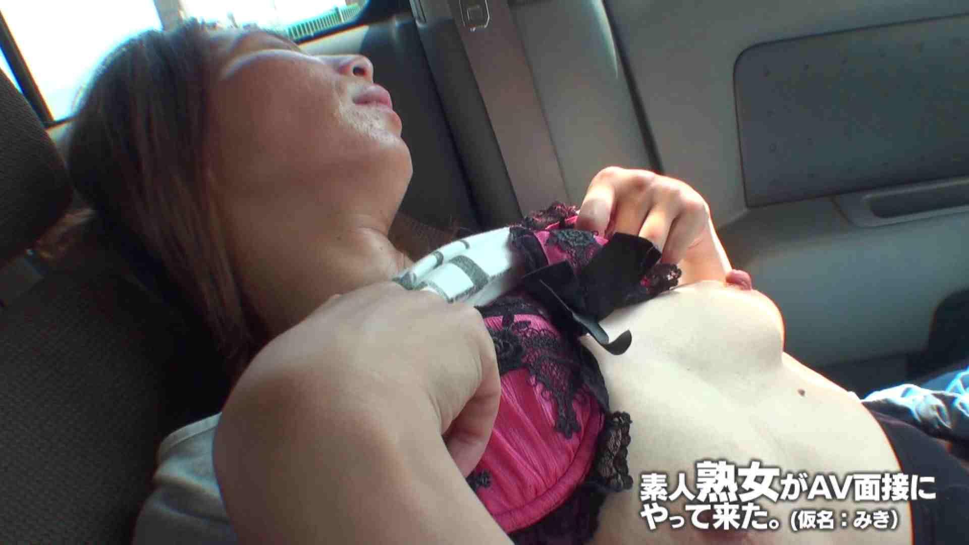 素人熟女がAV面接にやってきた (熟女)みきさんVOL.02 車 | 熟女の裸体  84画像 60