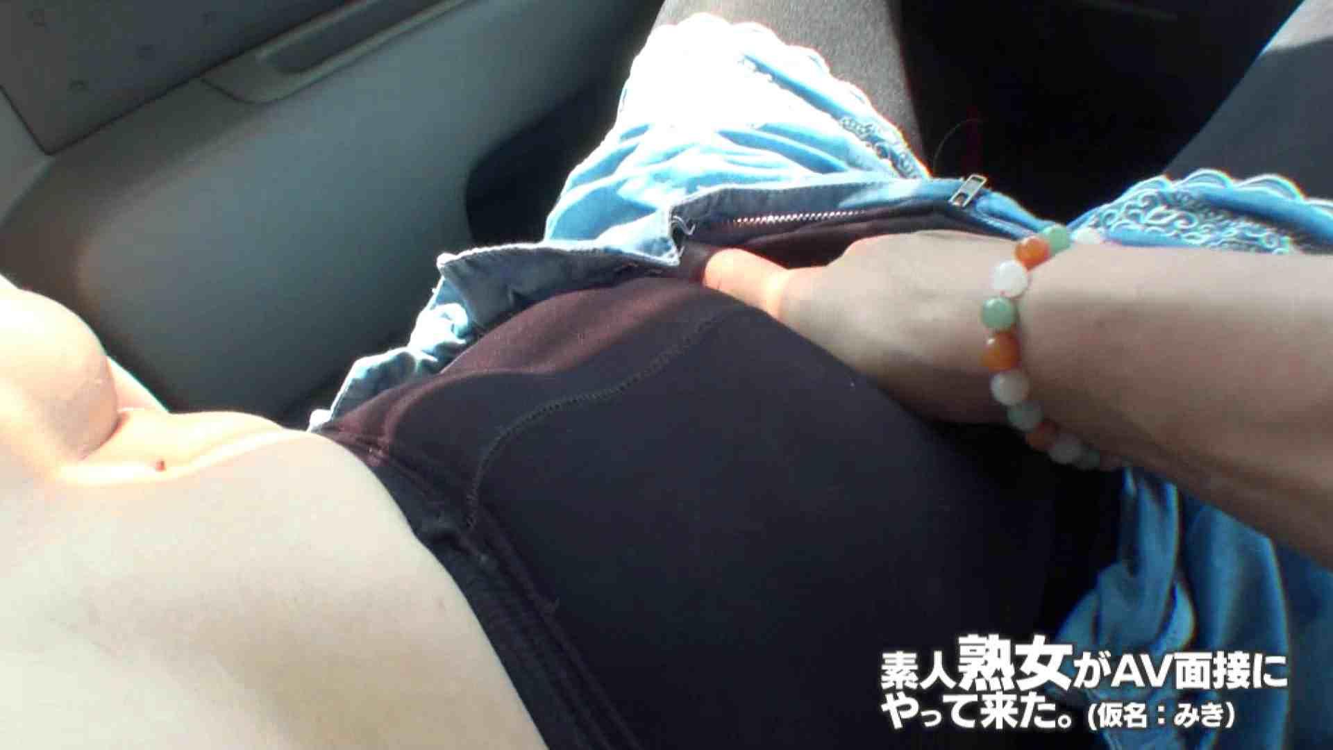 素人熟女がAV面接にやってきた (熟女)みきさんVOL.02 車 | 熟女の裸体  84画像 62