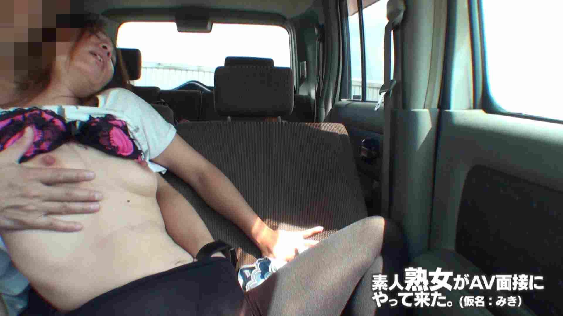 素人熟女がAV面接にやってきた (熟女)みきさんVOL.02 車 | 熟女の裸体  84画像 69