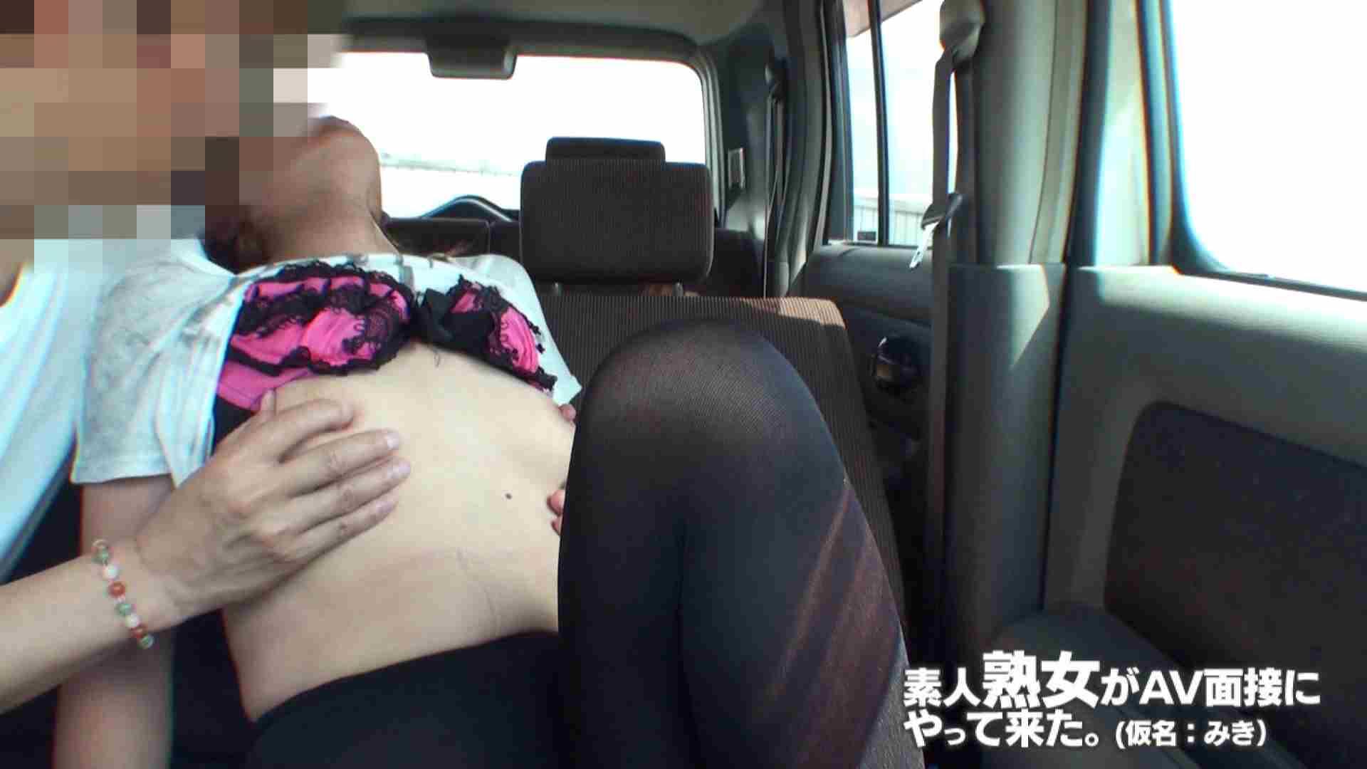 素人熟女がAV面接にやってきた (熟女)みきさんVOL.02 車 | 熟女の裸体  84画像 75