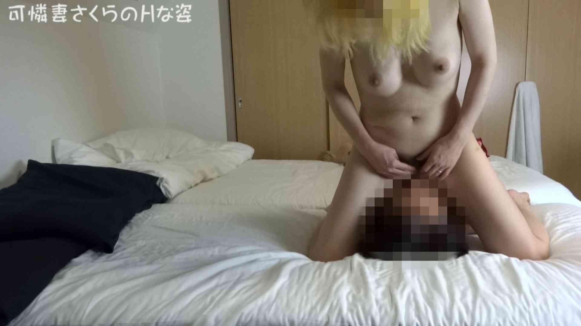 可憐妻さくらのHな姿vol.17 熟女の裸体 | OL裸体  97画像 38