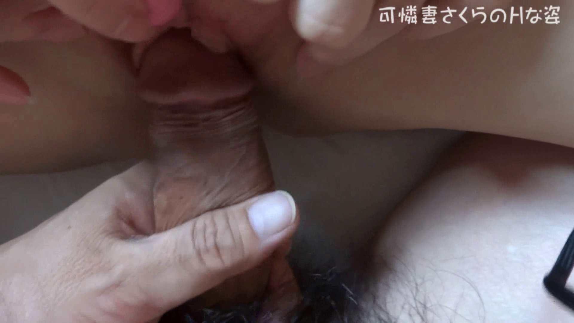 可憐妻さくらのHな姿vol.18 ローター | OL裸体  94画像 47