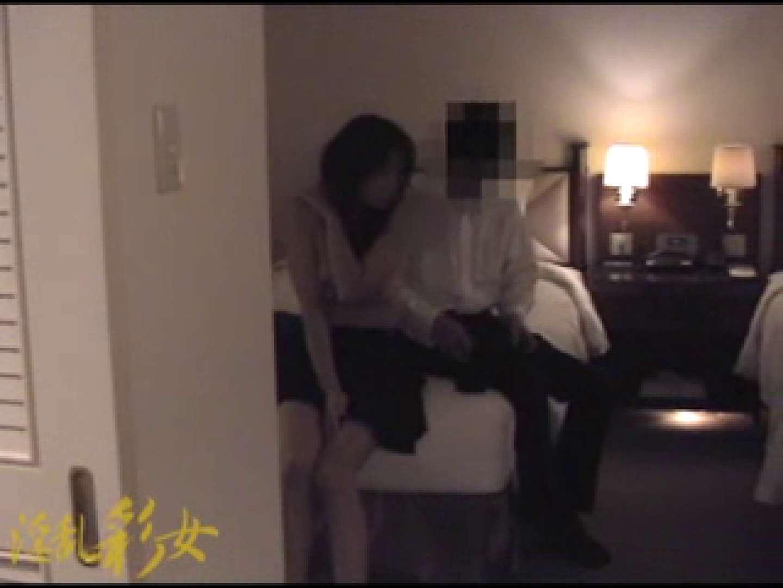 淫乱彩女 麻優里 忘年会にて ホテル | 淫乱  73画像 8