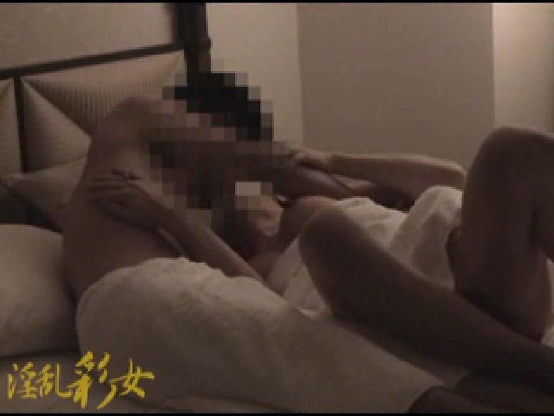淫乱彩女 麻優里 忘年会にて ホテル | 淫乱  73画像 12