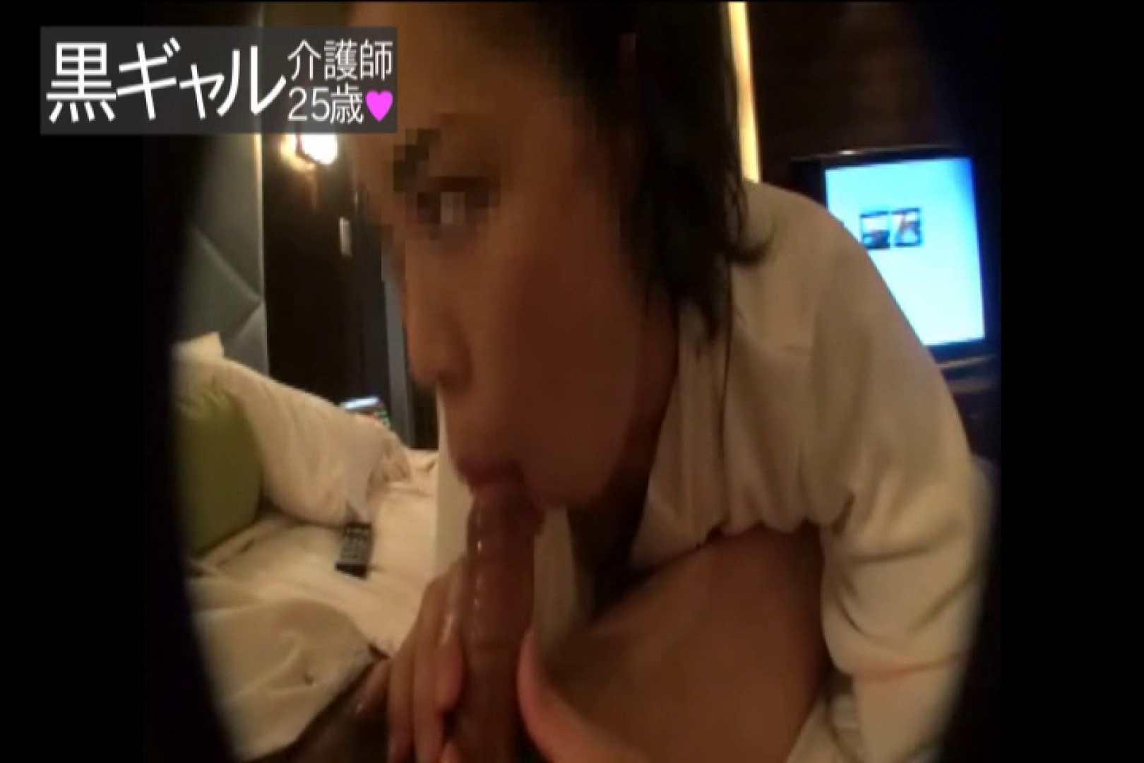 独占入手 従順M黒ギャル介護師25歳vol.5 電マ | 一般投稿  71画像 11